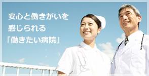 安心と働きがいを感じられる「働きたい病院」