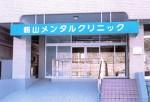 鶴山メンタルクリニック
